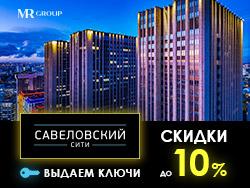 ЖК «Савеловский Сити» Скидка до 10%